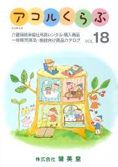 福祉用具総合カタログ アコルくらぶ