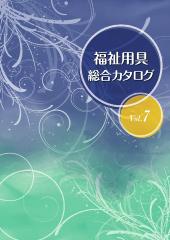 パラマウントケアサービス レンタル商品カタログ 福祉用具総合カタログ